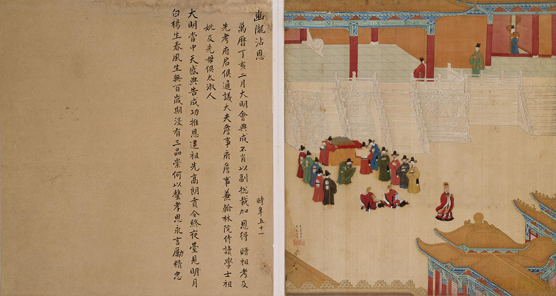 Xu Xianqing Huanji Tu 26 1