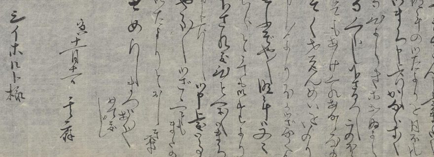 The first Japanese love letter by Sonogi to Von Siebold now discovered