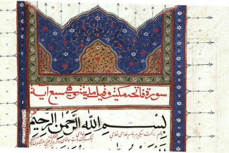 A Persian Quran for Public Worship