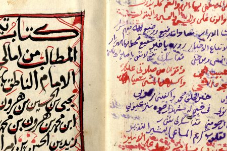 Digitisation Project of Yemeni Manuscripts at Leiden University Libraries