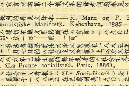 The 1973 Chinese edition of the Communist Manifesto