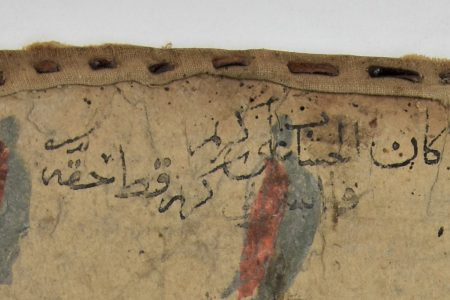 A silk binding from Yemen