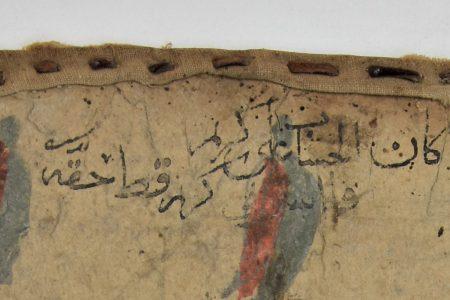A silk binding from Yemen
