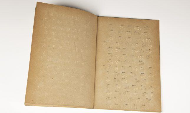 Braille 3 2 1